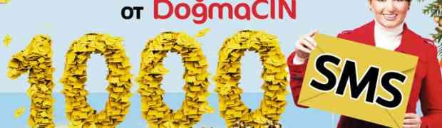 1000 SMS - подарок DoğmaCIN
