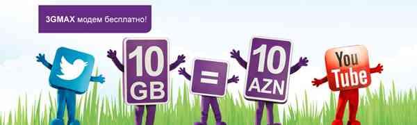 Измение в кампании Azercell 10 GB =10 AZN