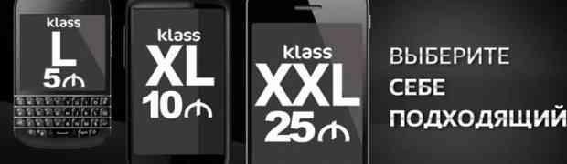 Новые размерные тарифы Klass от Bakcell