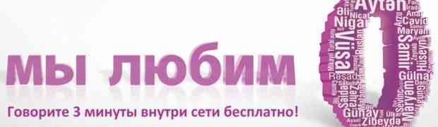 Nar Mobile представил тариф