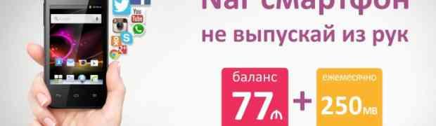 Nar Mobile представил смартфон за 77 AZN, которые вернет