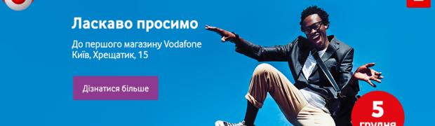 Vodafone пришел в Украину